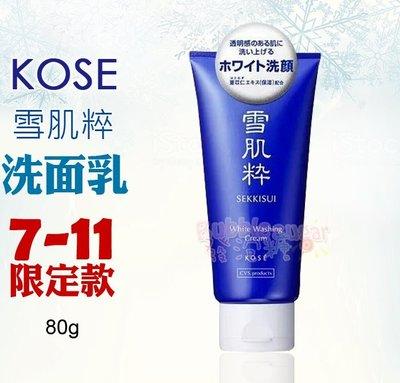 ☆  發泡糖 日本 7-11 限定 KOSE高絲 雪肌粹洗面乳 潔面乳 數量有限 售完為止 另有 雪肌粹BB霜