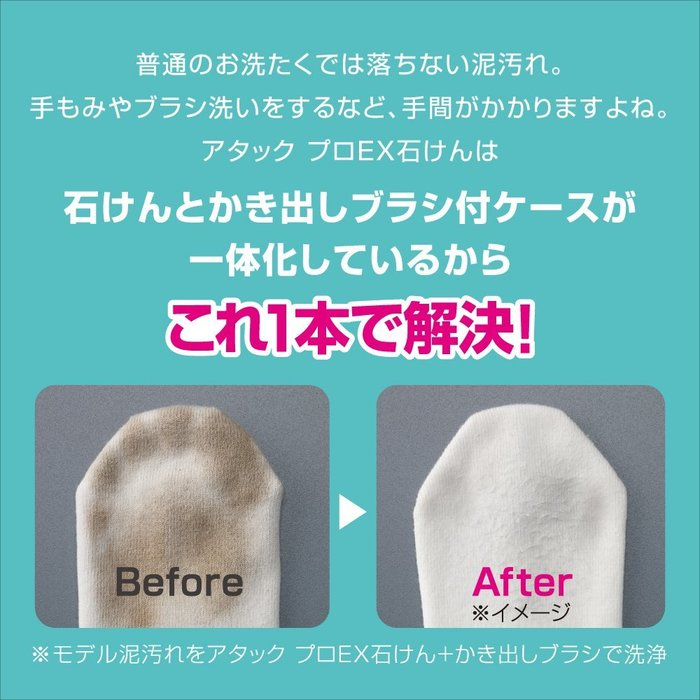 【東京速購】日本製 花王 KAO EX 衣物 去漬 去污棒 補充