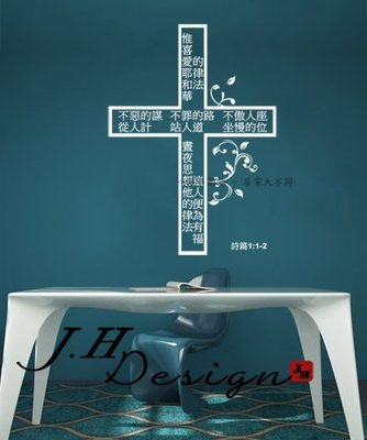 J.H壁貼☆ H538詩篇 耶穌基督十字架-宗教系列☆牆壁玻璃櫥窗貼紙壁紙 耶穌十字架 學校 教會 禱告室