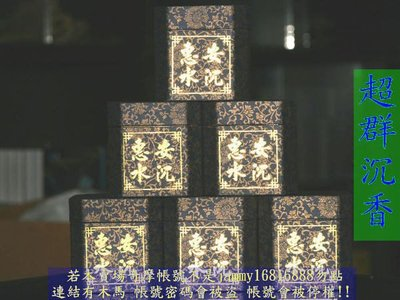 SH20A ※超群香業※ 真正 越南 惠安 水沉 3.5H 小盤香 涼.甜.香.尾韻強遠 歡迎比較市價同級品