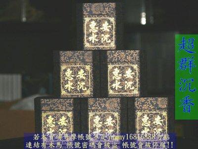 SH20A ※超群香業※ 越南惠安 水沉 3.5H 小盤香