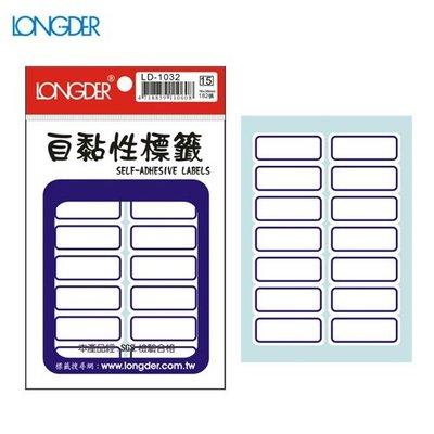 【量販50包】龍德 自黏性標籤 LD-1032(白色藍框)16×38mm(182張/包)標示/分類/標籤/信封/貼紙