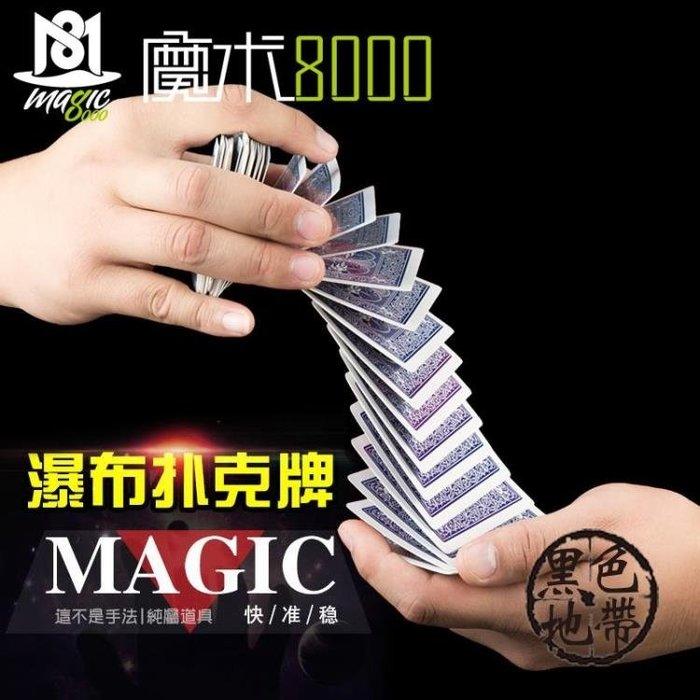 瀑布牌魔術撲克牌賭神拉牌電動道具牌兒童魔術道具套裝