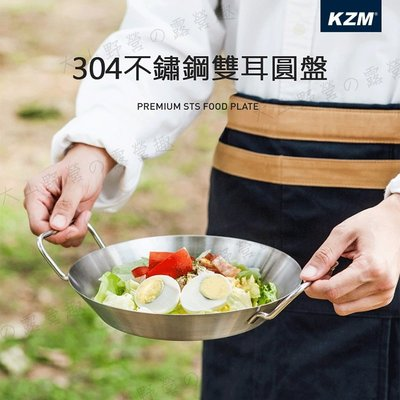 【大山野營】新店桃園 KAZMI K20T3K003 304不鏽鋼雙耳圓盤 不鏽鋼盤 餐盤 擺盤 盤子 菜盤 水果盤