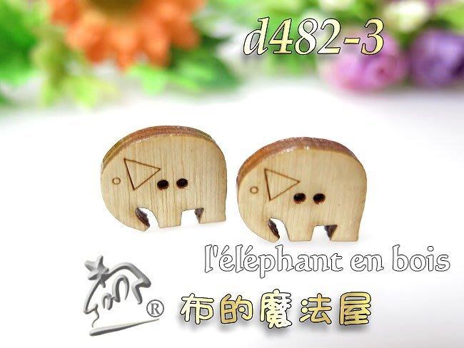 【布的魔法屋】d482-3原木色2入組17*14mm可愛大象造型木釦(買10送1,大象木釦,造型釦,動物木扣子,原木釦)