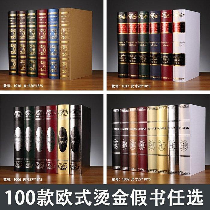 (奇點)裝飾書本擺件歐式復古假書創意擺設書架書房客廳書本模型#假書#