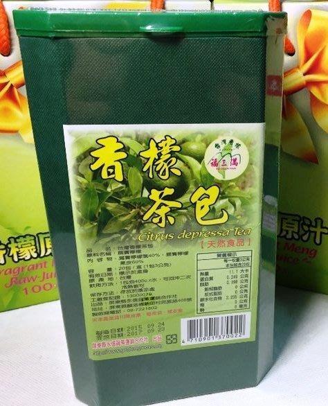 台灣原生種 扁實檸檬 台灣香檬 香檬原汁,香檬精華素,香檬茶包