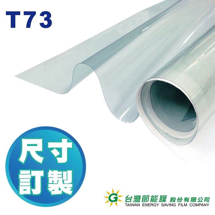 靜電隔熱膜-透光型(T73)/高透光、高隔熱!滿千送工具組、滿兩千免運費!/台灣節能膜