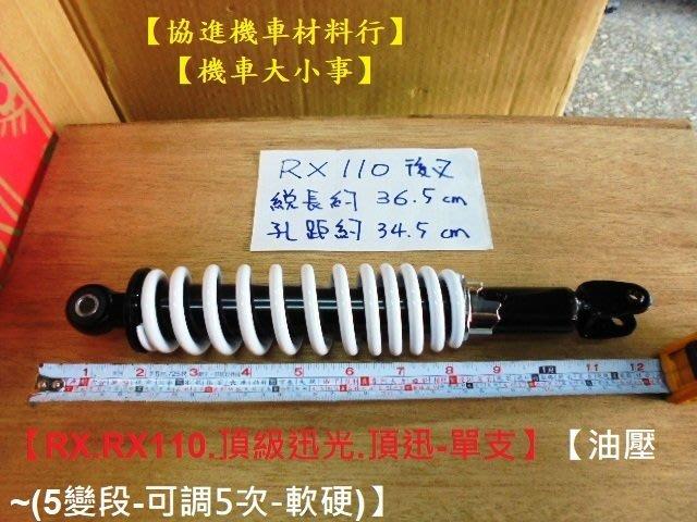 【究機車】RX.RX110.頂級迅光.頂迅.系列 油壓五段可調【後避震器.後叉】總長約36.5cm孔距約34.5cm