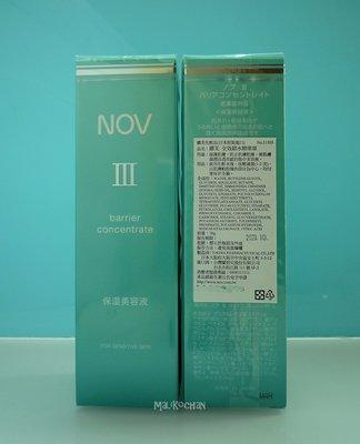 NOV娜芙 全效鎖水精華Ⅲ30g[美容液]$ 990【公司貨】