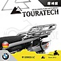 德國Touratech.後上箱架for BMW R1200GS LC...