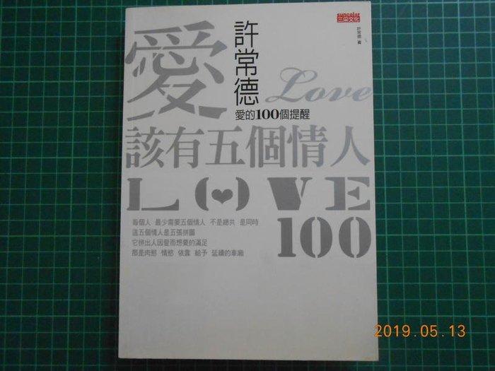 《 愛該有五個情人~~ 許常德愛的100個提醒 》許常德著 三采文化 幾乎全新【CS超聖文化2讚】