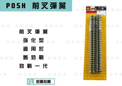 POSH 前叉彈簧 強化彈簧 前避震彈簧 強化版  適用於 勁戰一代 舊勁戰