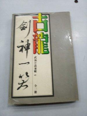 古龍武俠小說 劍神一笑 全一冊 萬盛出版有限公司出版 1982年7月初版
