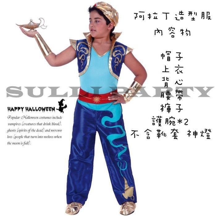 雪莉派對~兒童阿拉丁造型服 萬聖派對 萬聖節服裝 兒童變裝 派對表演服裝 阿拉丁神燈 阿拉伯王子 阿拉丁服裝 一千零一夜