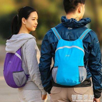 皮膚包旅行雙肩包男女款超輕運動包可折疊登山包戶外便攜雙肩背包 ATF