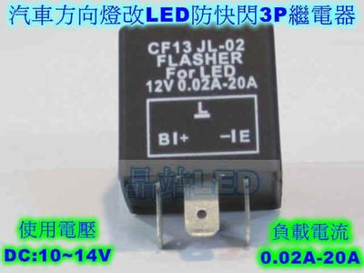 《晶站》汽車方向燈 改LED燈泡 可防快閃 3P 繼電器 0.02A-20A 12V 方向燈繼電器 汽車LED繼電器