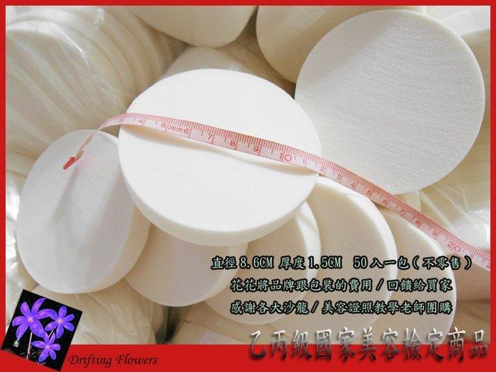 海上花///(海特大)粉撲-50個只賣650免運-化妝海綿粉底膏-粉條-粉餅-隔離霜-粉條-(美容師專用)非永和三美人