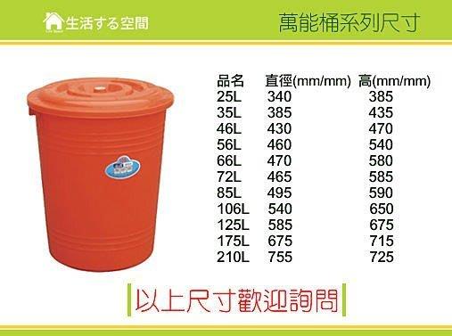 萬能桶25L~210L/資源回收/垃圾桶/飼料桶/儲水/普力桶/普利桶/超級桶/耐衝擊/醃製桶/原料桶/