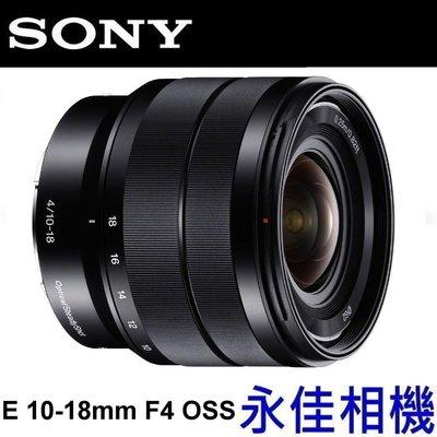 永佳相機_SONY E 10-18mm F4 OSS 鏡頭 SEL1018 for NEX【公司貨】現貨中 (1)