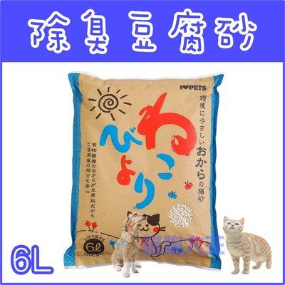 **貓狗大王**日本Bonbi《環保除臭豆腐貓砂》6L/包  貓砂/非韋民