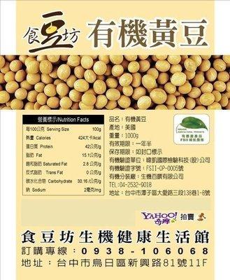 食豆坊-美國SB&B有機黃豆-(5公斤)1000g*5包,免運費超值組合包,7-11、全家取貨付款免運費!!