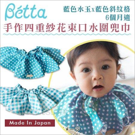✿蟲寶寶✿【日本Dr.Betta】現貨!手作四重紗花束 口水圍兜/領巾+手帕 藍色點點x藍色斜紋