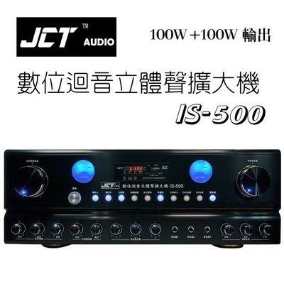 【用心的店】JCT IS-500 卡拉OK綜合擴大機/公司貨實體店面