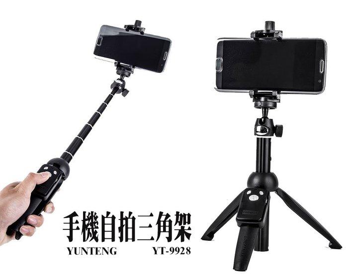免運 YUNTENG雲騰 正品 YT-9928 藍芽自拍桿 附遙控器充電線 7節鋁合金伸縮桿 手機支架