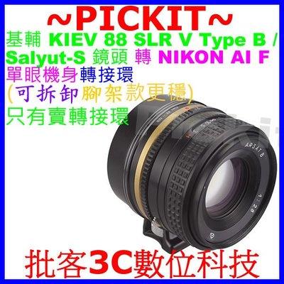 基輔 Kiev 88 V Salyut-S 俄鏡頭轉Nikon F AI機身轉接環D810A D300S D300 D3