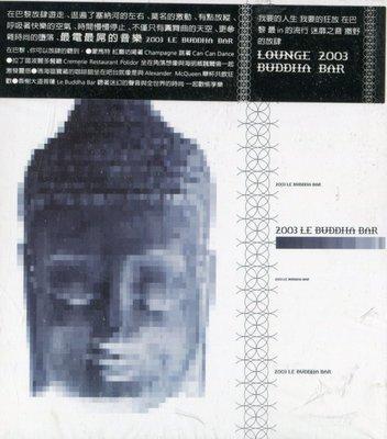 【嘟嘟音樂2】迷靡放肆 Lounge 2003 Buddha Bar  (全新未拆封)