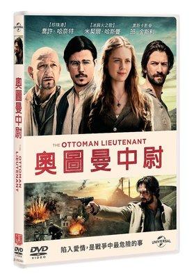 合友唱片 面交 自取 奧圖曼中尉 The Ottoman Lieutenant DVD