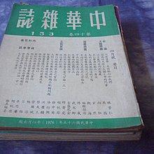 藍色小館8--------65年.中華雜誌{153期}