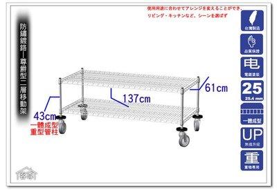 [客尊屋]尊爵型61X137X43H(重)兩層移動架(重型載重輪),推車,桌下櫃☆竹科專用☆1406013744