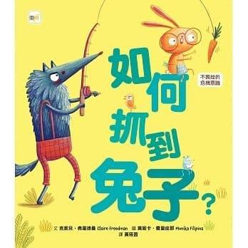 @水海堂@ 東雨 如何抓到兔子?(品格教育繪本:不畏挫折/危機意識)