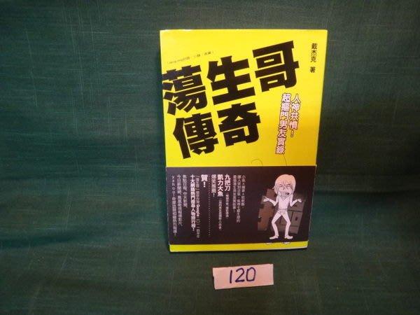 【愛悅二手書坊 05-60】盪生哥傳奇 戴杰克 著 高寶
