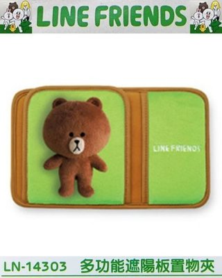 938嚴選 B館 LINE FRIENDS 立體熊大  LN-14303 遮陽板置物袋 遮陽板置物夾 行照小物駕照隨手收
