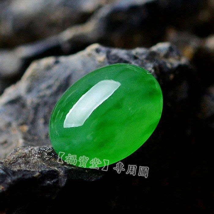 【福寶堂】緬甸翡翠陽綠蛋面 冰糯種滿綠裸石戒面 男女款