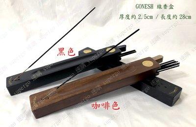 【Supergo】美國 Gonesh木製線香盒(咖啡色/黑色)