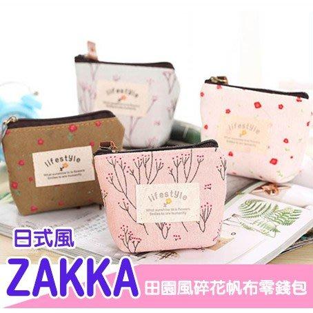 【藍總監】日本Zakka田園風碎花帆布零錢包 清新碎花零錢包 鑰匙包 收納包 零錢包