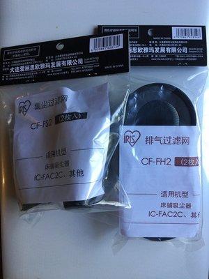 『現貨簡中版』 IRIS OHYAMA CF-FS2 集塵袋1包 CF-FH2 濾網1包 KIC-FAC2耗材