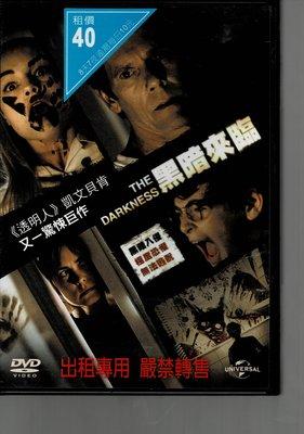 *老闆跑路* 《黑暗來臨 》 DVD二手片,下標即賣,請讀關於我
