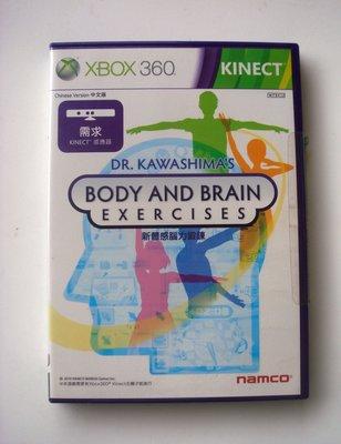 XBOX360 新體感腦力鍛鍊 中文版 Kinect