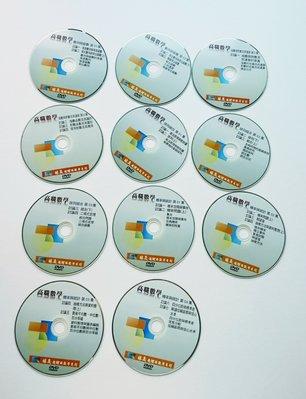 【二手高職書籍】*幾乎全新* 林晟高職數學第三冊(C類工科) DVD+書籍 高中數學 高中數學講義 高中數學參考書