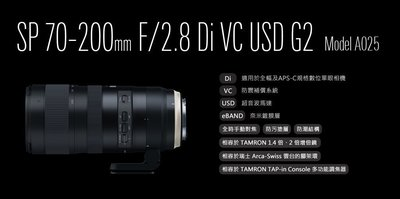 【eWhat億華】 最新 Tamron A025 SP 70-200mm F2.8 Di VC USD G2 望遠鏡 FOR CANON 公司貨 現貨【3】