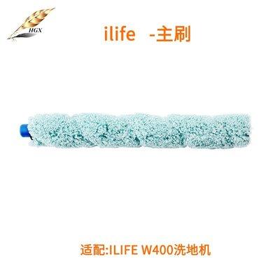 適配ILIFE洗地機掃地機配件W400掃地機器人主刷滾刷地板刷
