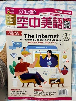 空中美語2020年9月份雜誌+雲端 掃QR Code 影視互動DVD-ROM含MP3 (民國109年),只有1本,全新