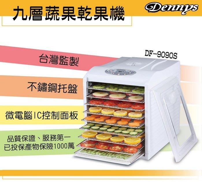Dennys 電子恆溫定時專業級不銹鋼蔬果乾果機DF-9090S