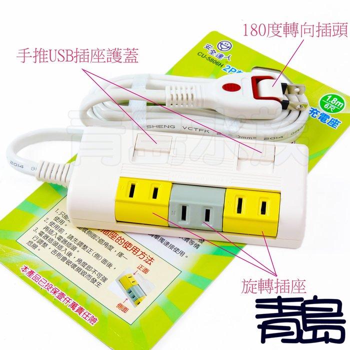五23中0↓↓RF。。青島水族。。CU-5806H 台灣安全達人-延長線+USB充電插座(可轉向)==1.8m/6尺