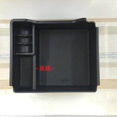 ~韋順~ NISSAN BIG TIIDA SENTRA 專用中央扶手 置物盒 儲物盒 收納盒 零錢盒 中央扶手箱置物